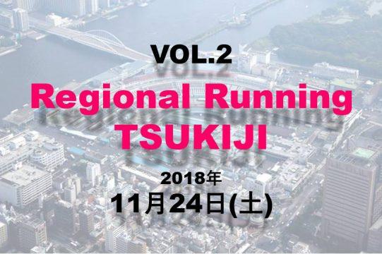 regionalrunningtsukiji001