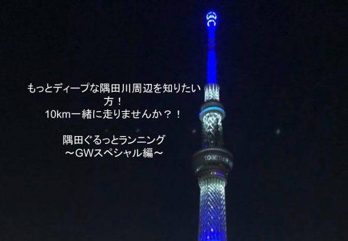 隅田ぐるっとランニング 〜GWスペシャル編〜(2021年5月2日開催)お申込み受付を開始しました!