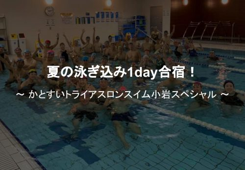 夏の泳ぎ込み1day合宿!かとすいトライアスロンスイム小岩スペシャルのお申込みを開始しました!