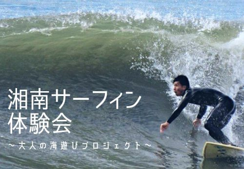 湘南サーフィン体験会 〜大人の海遊びプロジェクト〜(2021年9月19日開催)のお申込み受付開始!