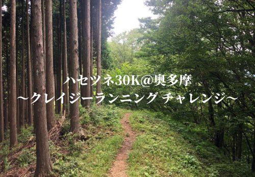 ハセツネ30K@奥多摩 〜クレイジーランニング チャレンジ〜(2021年10月2日開催)のお申込み受付を開始しました!