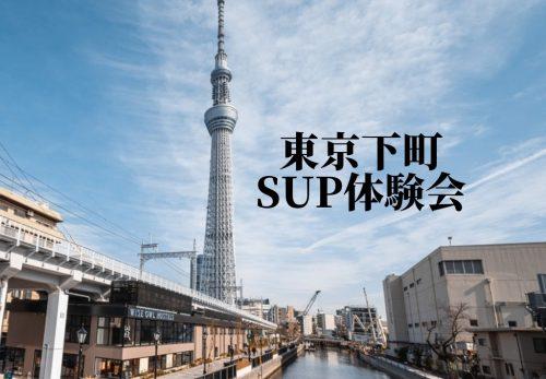 東京下町SUP体験会(2021年9月23日開催)のお申込みを開始!